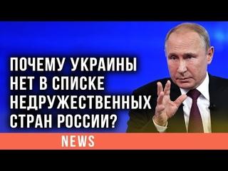 Путин объяснил, почему Украины нет в списке недружественных стран России