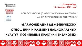 Всероссийская научно-практическая конференция. 2-й день