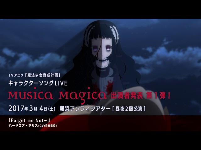 TVアニメ『魔法少女育成計画』キャラクターソングアルバム「Musica Magica」クロ