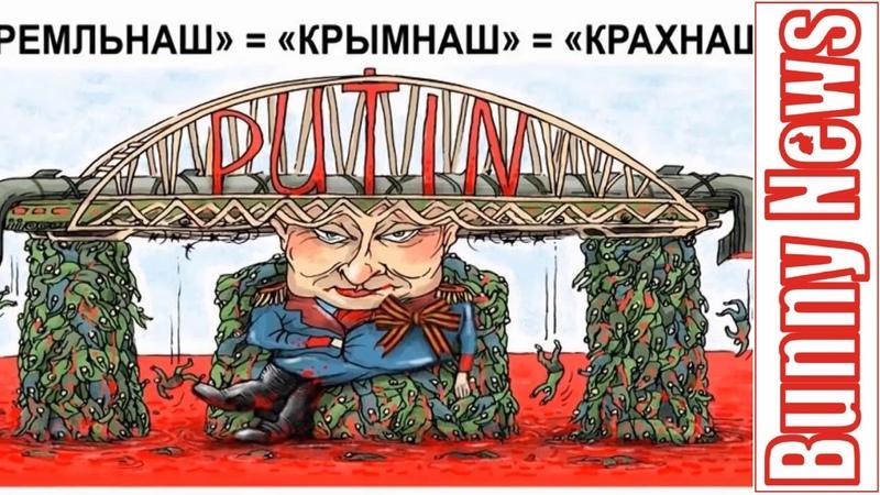Ощадбанк должен изьять у России 1 5 млрда долларов Россиию порвут за керченский кризис
