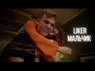 Liker - Мальчик (Премьера клипа 2021)