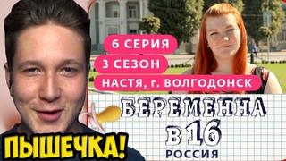 БЕРЕМЕННА В 16. РОССИЯ | 3 СЕЗОН, 6 ВЫПУСК | АНАСТАСИЯ, ВОЛГОДОНСК