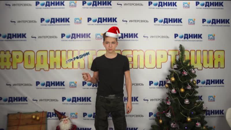Илья Лелёкин Илья поздравляет
