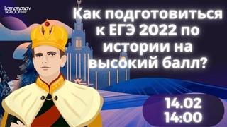 Как подготовиться к ЕГЭ 2022 по истории на высокий балл?   Lomonosov School