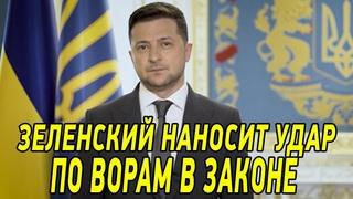 Мы ввели санкции против воров в законе! Обращение президента Зеленского от 14 мая 2021