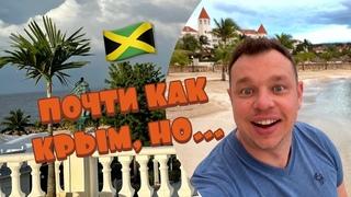 Ямайка - путешествие во время пандемии. Правила, перелёт, цена. Grand Bahia, Montego Bay, Jamaica