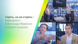 Гореть, но не сгорать - видеодиалог Александра Ведяхина и Сергея Шнурова