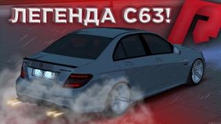 НАСТОЯЩАЯ ЛЕГЕНДА! И СНОВА С63 AMG!!! КУПИЛ И ПЕРЕДЕЛАЛ! РАДМИРСКИЙ ВЛОГ!!! (RADMIR - MTA #18)