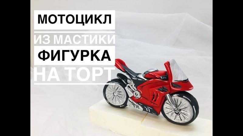 мотоцикл из мастики 🔴 декор на торт 🔴Фигурка на торт 🔴 Танинторт