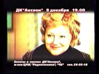 Местная реклама (НТВ-ТВС (г.Ижевск), ноябрь 2002)