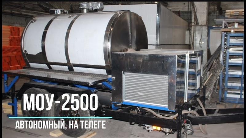 МОУ2500 Телега Молокоохладитель на 2500л автономный на прицепе