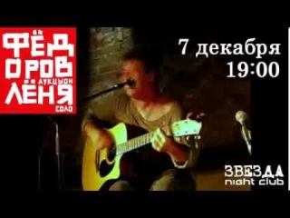 Анонс концерта: Леонид Федоров. Самара. Звезда
