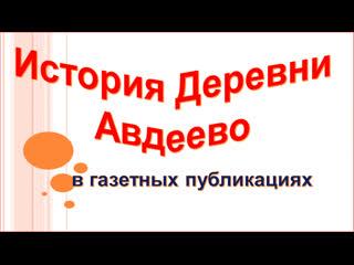 История Деревни Авдеево в газетных публикациях