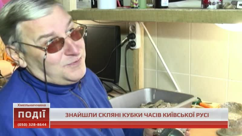 Скляні кубки часів Київської Русі знайшли на Хмельниччині
