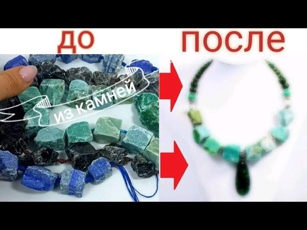Izkamnei До и после Украшения своими руками Новая жизнь натуральным камням реставрация мастер класс