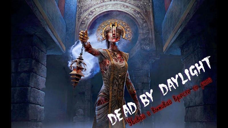 Dead By Daylight Выживай и убивай вместе со мной №2