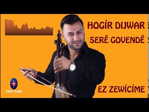 Hareketli Süperr Kürtçe Kemençe Omuz Halayı Govend, Dawet, Raks, Cida Hogir Dijwar - Ez Zewicime✔️