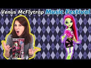 Обзор на Venus McFlytrap Music Festival (Венера Музыкальный Фестиваль Школа Монстров) Y7694