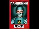 ПАНДЕМИИ ЛЖИ Фильм Галины Царёвой
