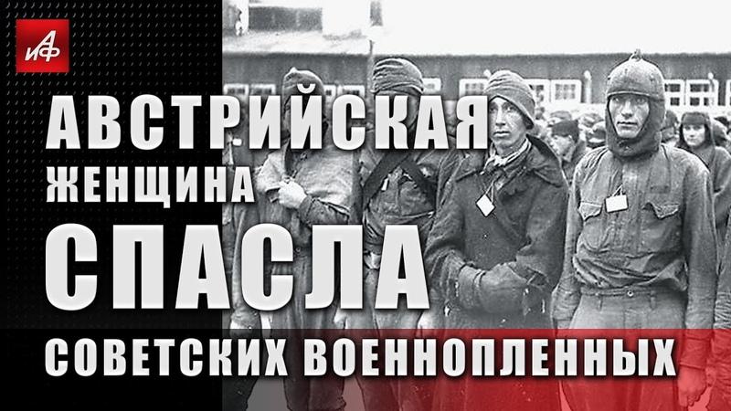 Австрийская женщина спасла советских военнопленных
