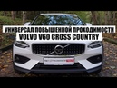 Обзор Volvo V60 Cross Country цены и комплектации, варианты двигатель, коробка передач, AWD