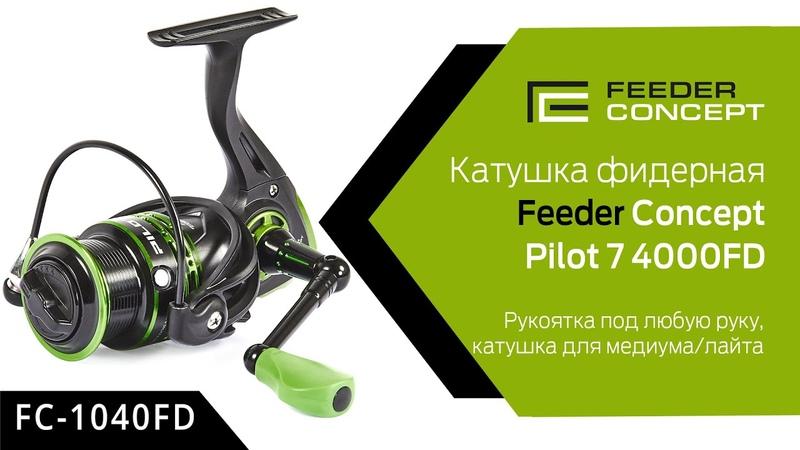 Катушка безынерционная Feeder Concept Pilot 7 4000FD FC 1040FD Обзор от Юры Лисовского