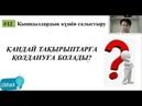 Химиядан Лайфхак - 12. Қышқылдардың күшін салыстыру