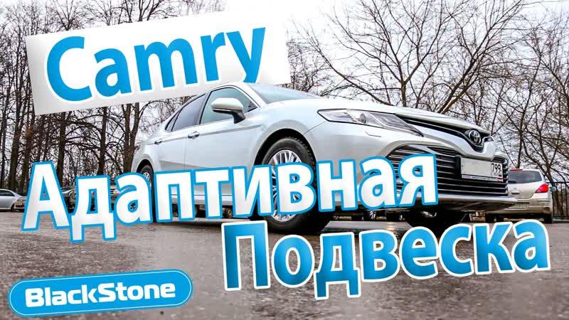 Пневмобаллоны BlackStone в новую Toyota Camry