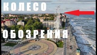 Колесо обозрения в двух шагах от моря / Зеленоградск 2021 / Ход строительства берегоукрепления