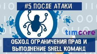 #5 После атаки. Обходим ограничения прав и выполняем Shell команды | Timcore