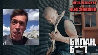 Билан Б***ь (metal version by Alex Shadrov)