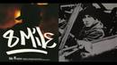 Eminem feat. Obie Trice 50 Cent - Love Me Instrumental