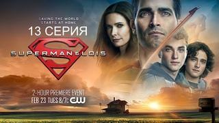"""Обзор сериала """"Супермен и Лоис"""" 1 сезон 13 серия"""