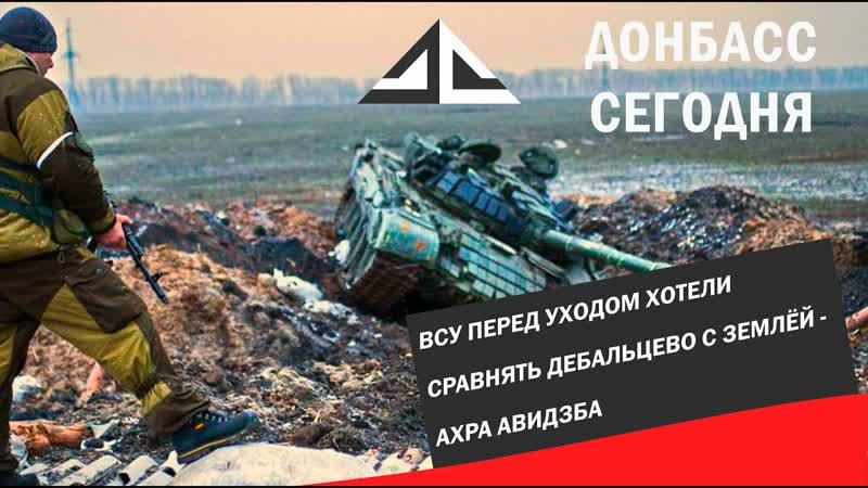 ВСУ перед уходом хотели сравнять Дебальцево с землёй - Ахра Авидзба.