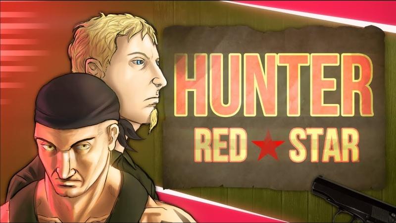 Hunter Red Star 1 Русские убивают американцев ЗА ЧТО Пересказ сюжета