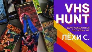 VHS Hunt 2: долгожданная посылка от Лёхи С.