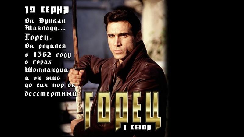 ГОРЕЦ 1 СЕЗОН 19 СЕРИЯ