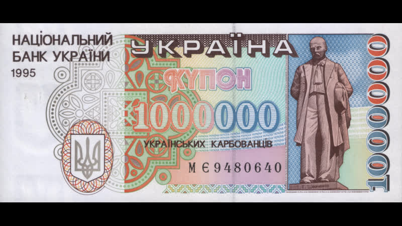 Украинские купоно карбованцы История и цена