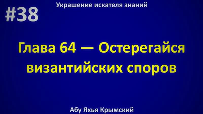 38 Украшение искателя знаний Абу Яхья Крымский