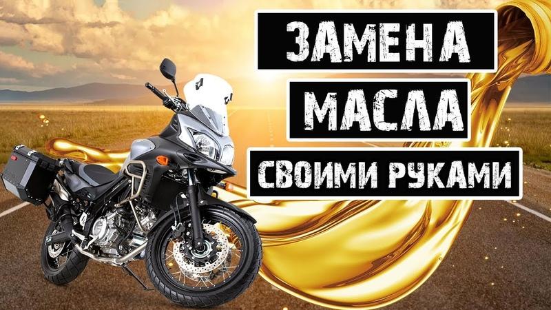 Как поменять масло на мотоцикле своими руками | Замена масла на Suzuki V-Strome DL1000