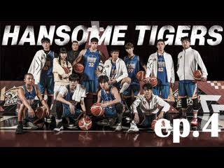 Handsome Tigers Эпизод 4 часть 2 [рус.саб]