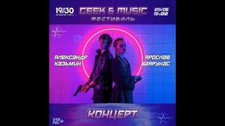 Концерт Александра Казьмина и Ярослава Баярунаса . Второе отделение