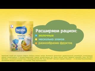 NESTLE_BABY_FOOD_6s_racion_YT_YA_VK