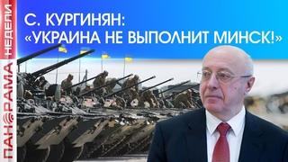 Кургинян о будущем ДНР.  «Панорама Недели»