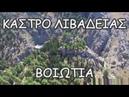 Κάστρο Λιβαδειάς 🇬🇷Castle Livadia Viotia Greece