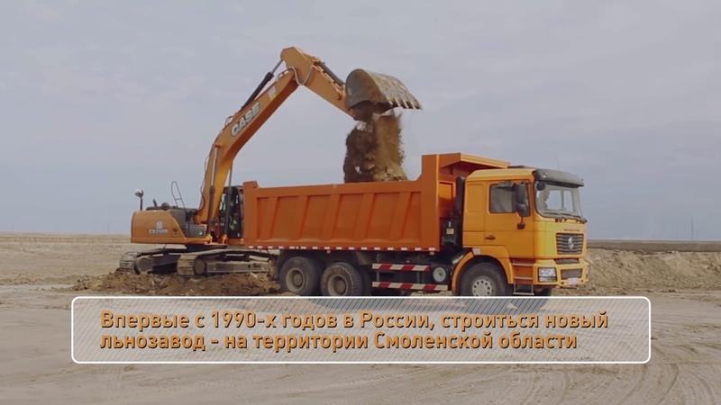 Презентационный фильм Русский лён