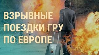 Болгария подозревает Москву в диверсиях | ВЕЧЕР |