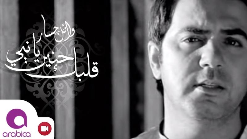وائل جسار-قلبك حنين يا نبي Wael Jassar-Albak Henayen Ya Nabi