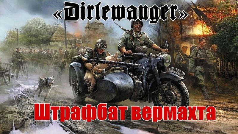 Штрафбат вермахта Кровавый путь дивизии Дирлевангер