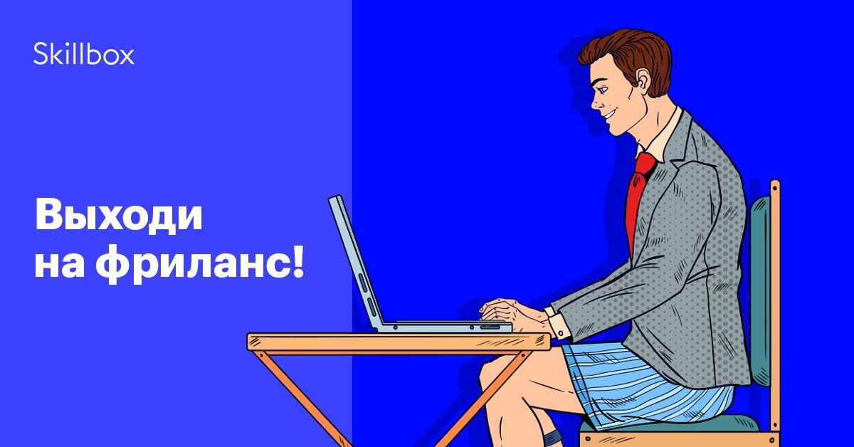 Стать фрилансером онлайн